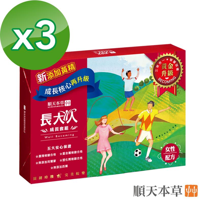 【順天本草】長大人成長套組黃金版-女方X3組