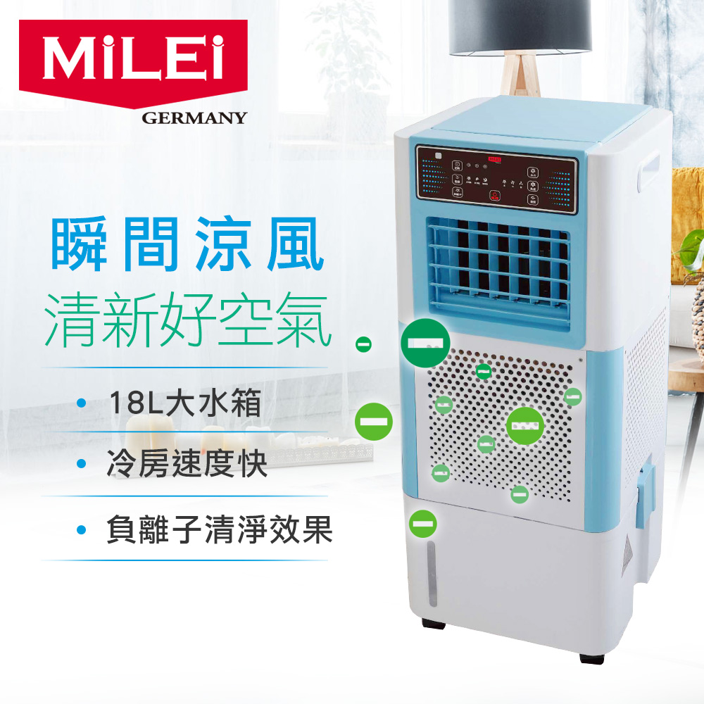 MiLEi米徠 18公升360吸風式冰冷扇/水冷扇 MAC-021