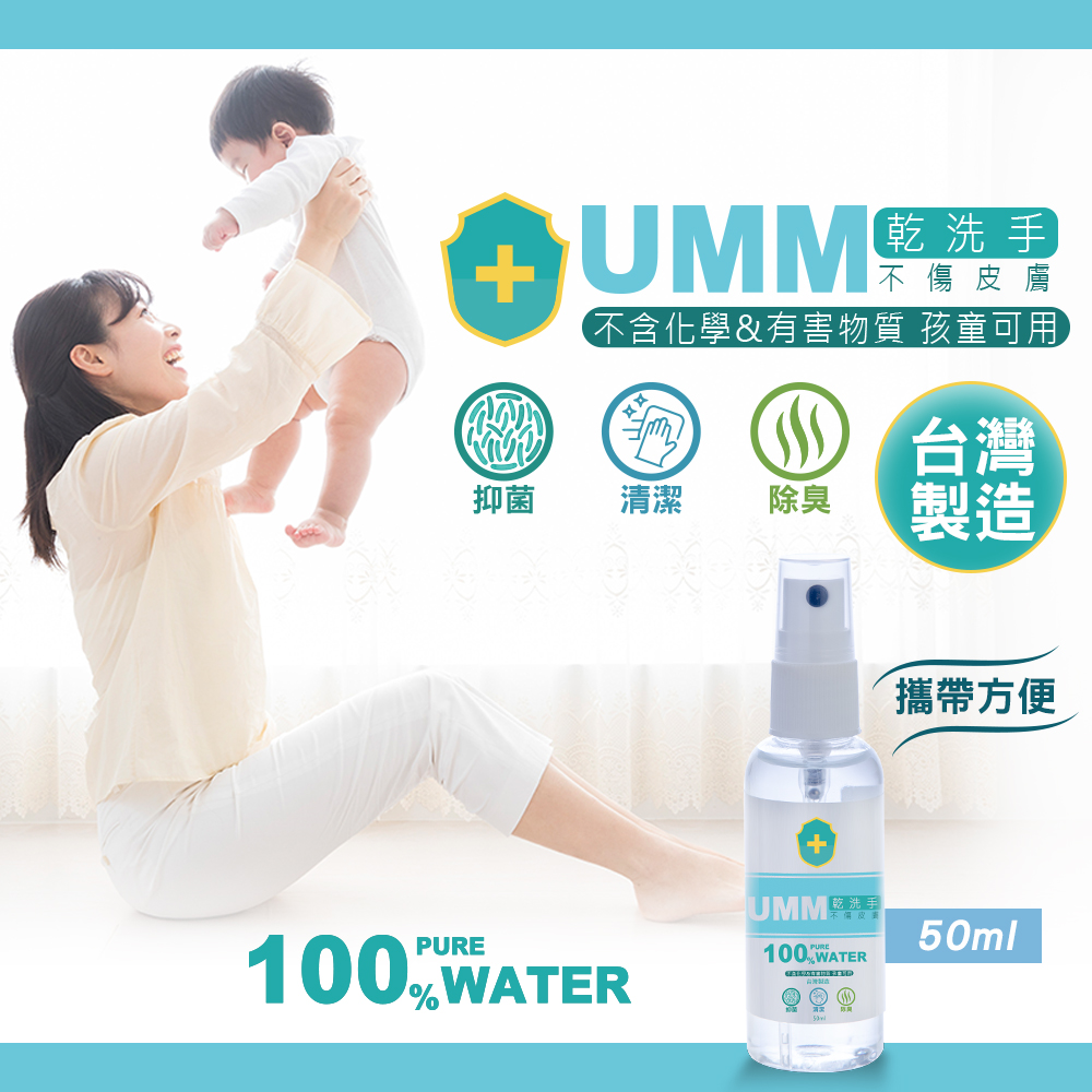 UMM 電解抗菌乾洗手 50ml 6入
