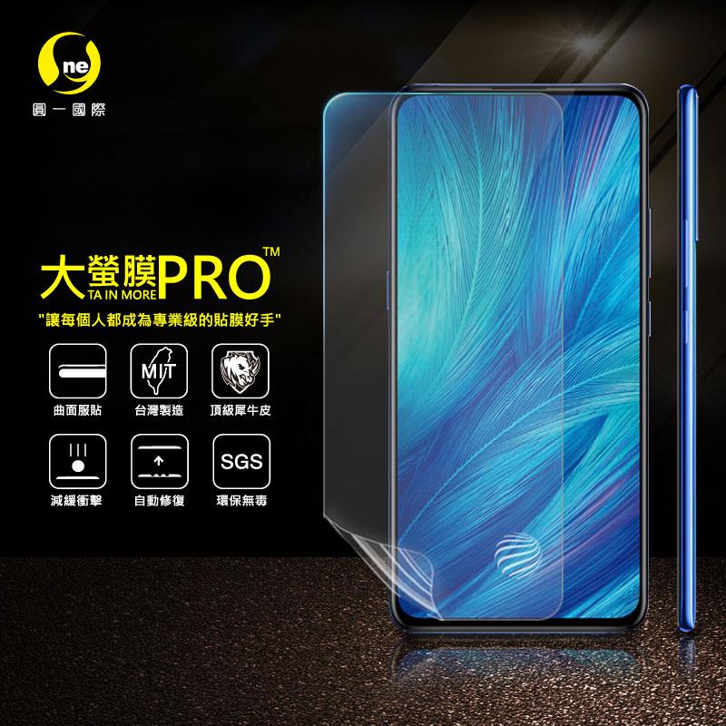 O-ONE旗艦店 大螢膜PRO VIVO X27 螢幕保護貼 亮面透明 台灣生產高規犀牛皮螢幕抗衝擊修復膜