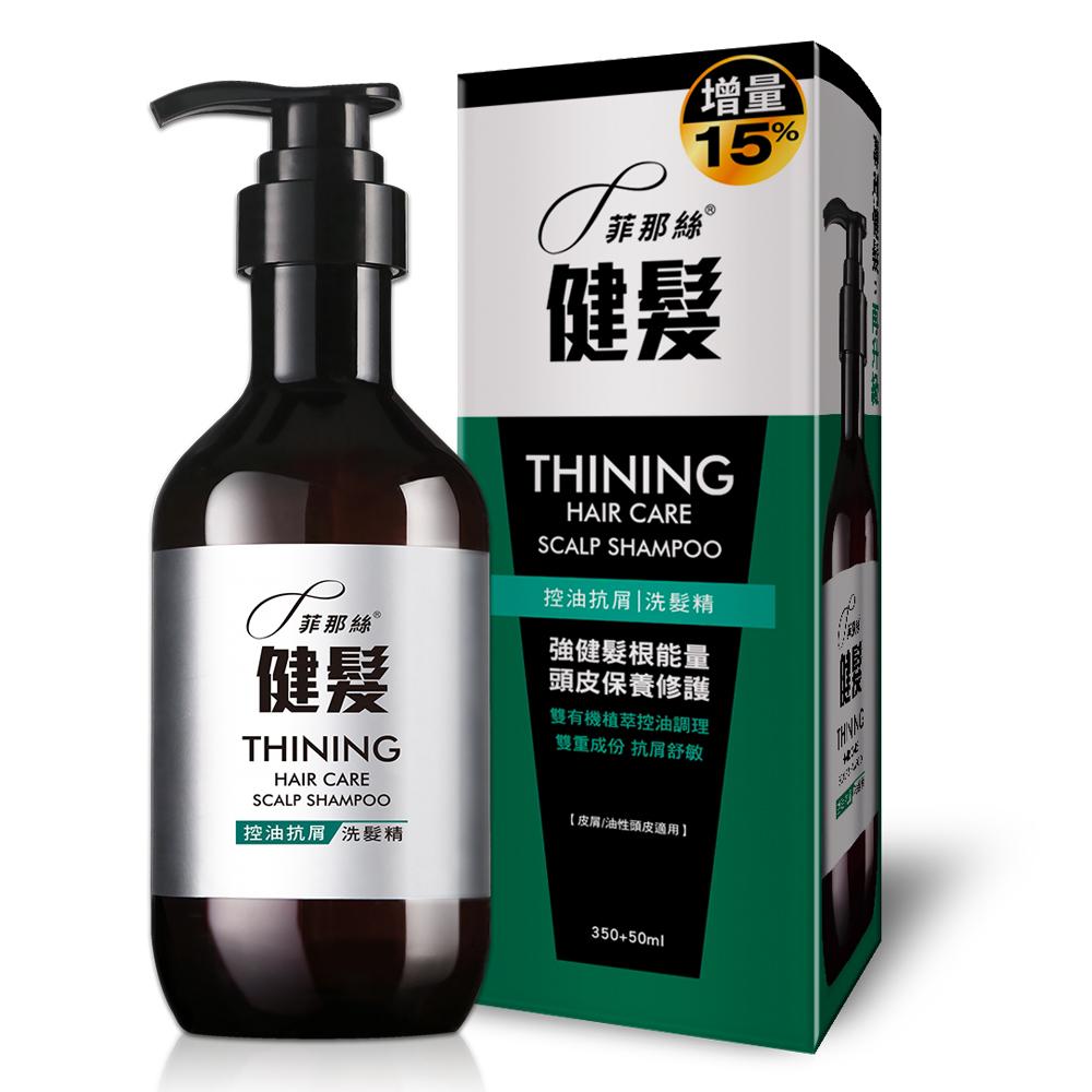 【菲那絲】健髮洗髮精-控油抗屑配方350ml加量50ml
