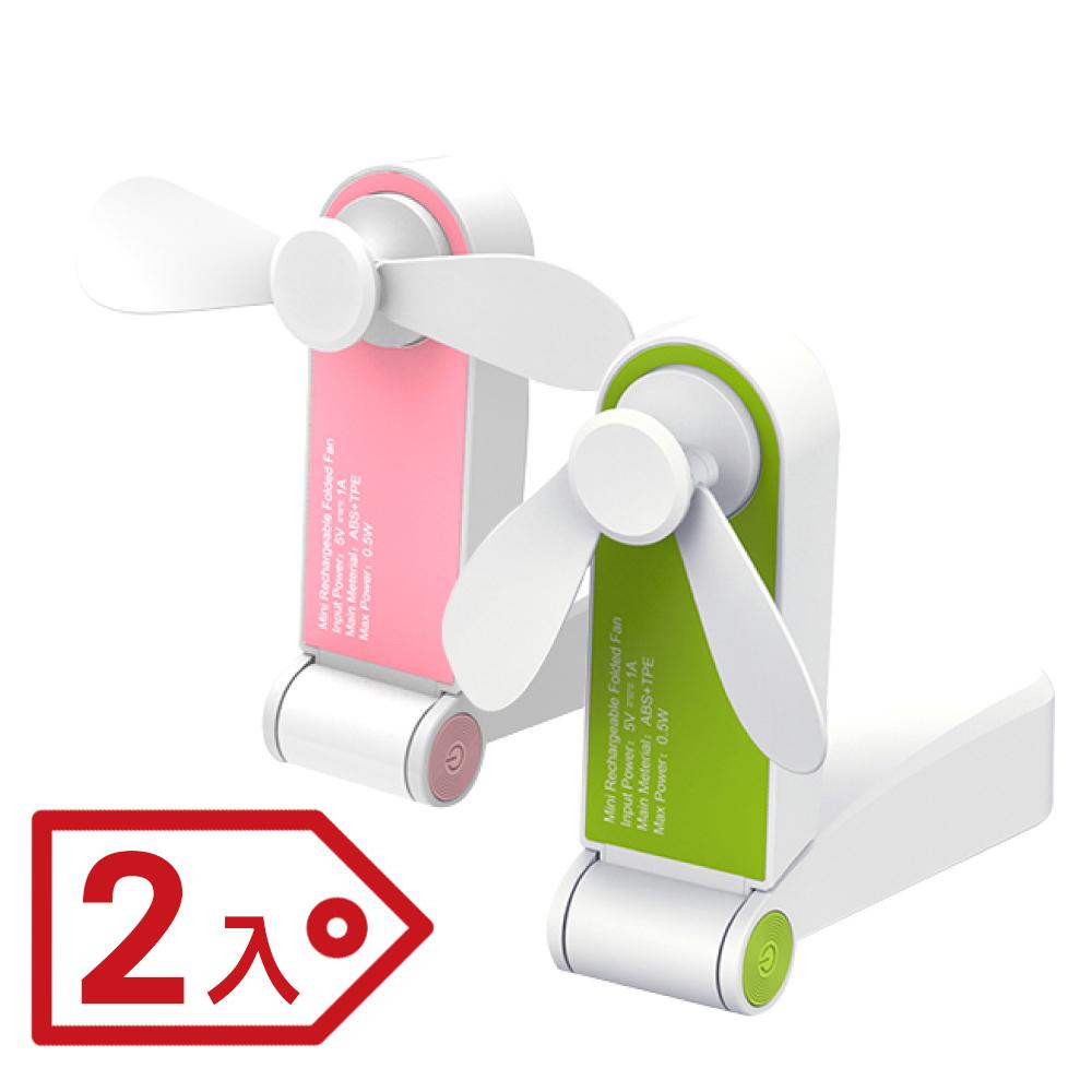 【2入優惠】Lestar 迷你兩段式隨身摺疊USB風扇-粉色