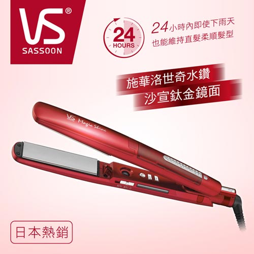 【SASSOON沙宣】32mm晶漾魔力紅鈦金蒸氣負離子直髮夾VSS-9500W