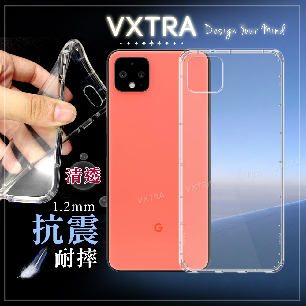 VXTRA Google Pixel 4 XL 防摔氣墊保護殼 空壓殼 手機殼