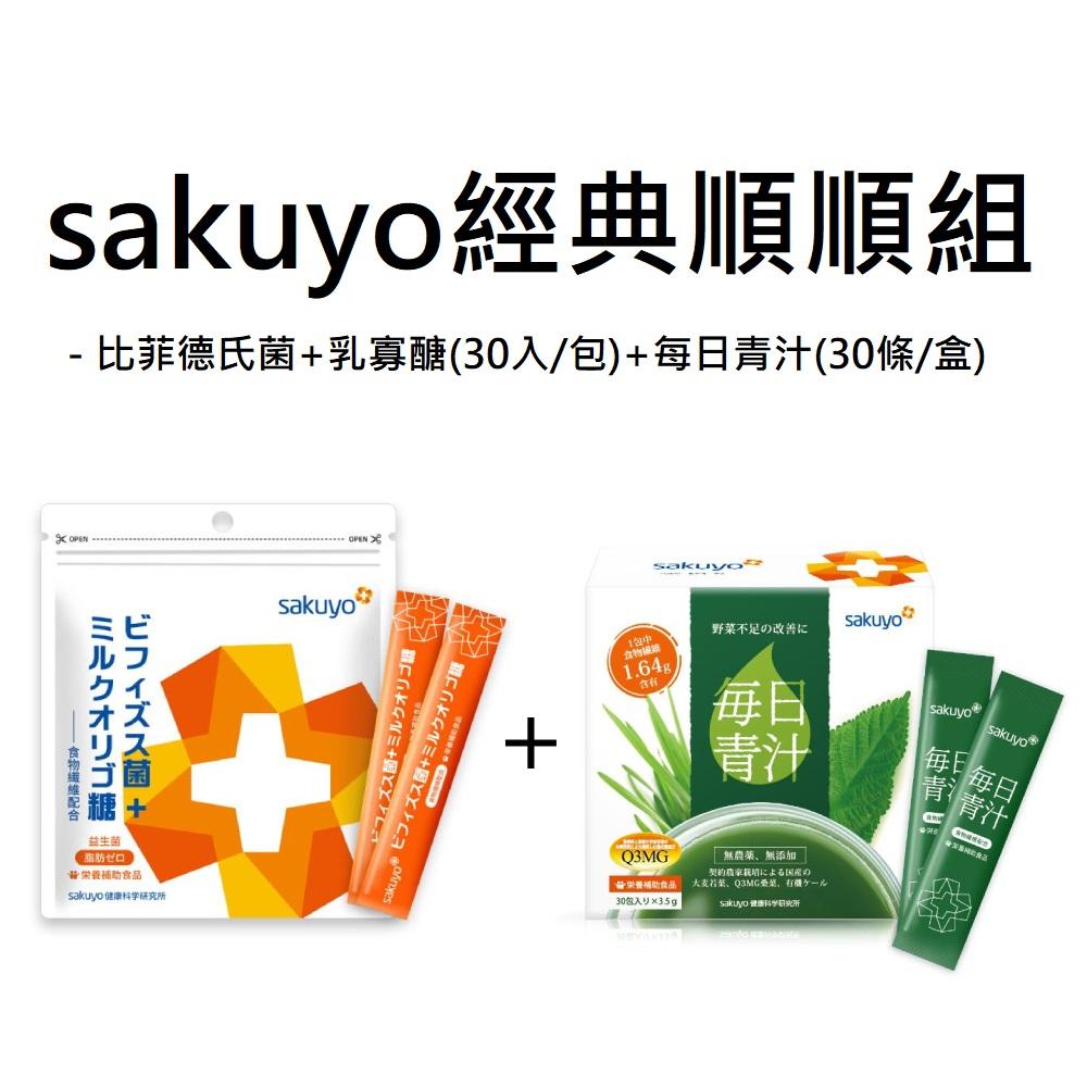 sakuyo 經典順順組-比菲德氏菌+乳寡醣(30入/包)+每日青汁(30條/盒)