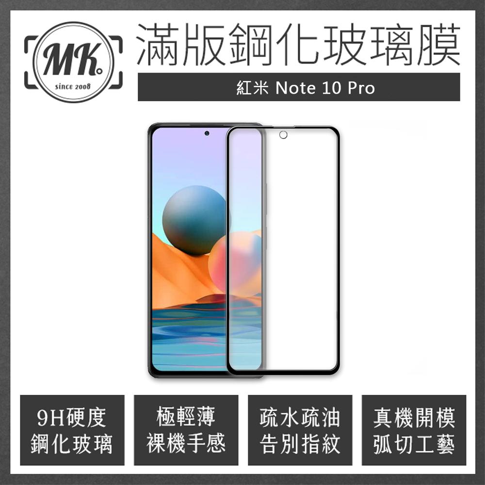紅米Note10 Pro 高清防爆全滿版玻璃鋼化膜-黑色