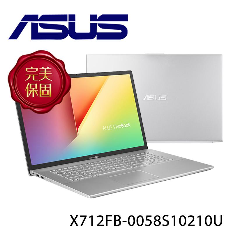 【ASUS華碩】X712FB-0058S10210U 冰河銀 17.3吋 筆電(i5-10210U/4G/1TB+256G SSD)-送無線滑鼠