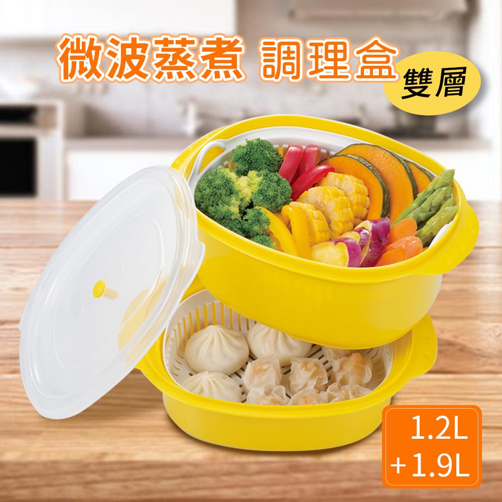 【日本IMOTANI工房】雙層微波蒸煮調理盒1.2L+1.9L