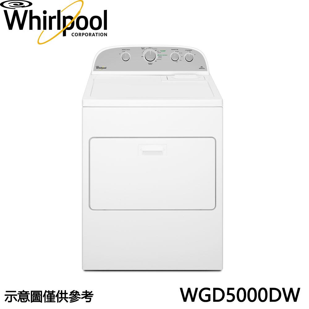 【惠而浦】12KG瓦斯型下拉門直立式乾衣機 WGD5000DW