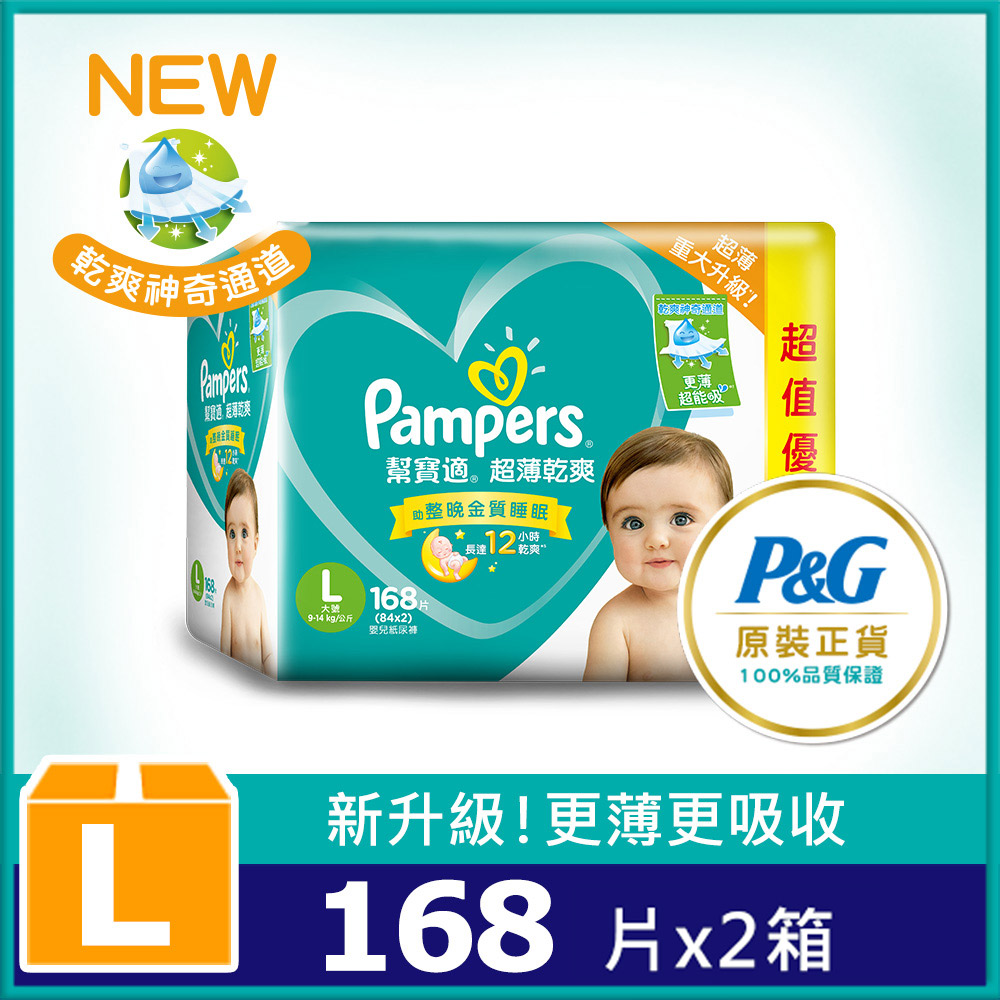 【幫寶適Pampers】超薄乾爽 嬰兒紙尿褲/尿布 黏貼型 2箱 (L 84片X2包/箱) (彩盒箱)