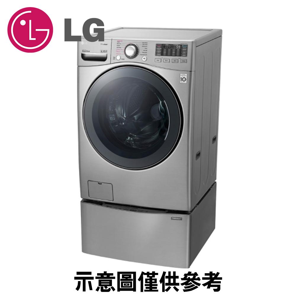 原廠好禮送★【LG 樂金】18公斤+2.5公斤 雙能洗 蒸洗脫烘洗衣機(WD-S18VCD+WT-D250HV)