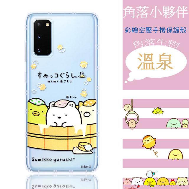 【角落小夥伴】三星 Samsung Galaxy S20 防摔氣墊空壓保護手機殼(溫泉)