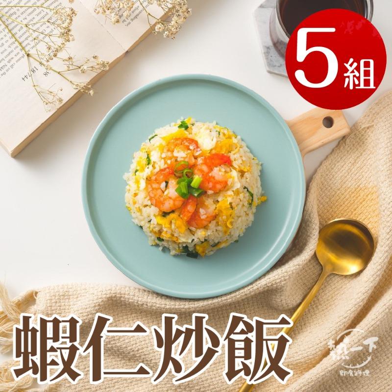 【熱一下即食料理】神廚級炒飯-蝦仁炒飯x5包(240g/包)