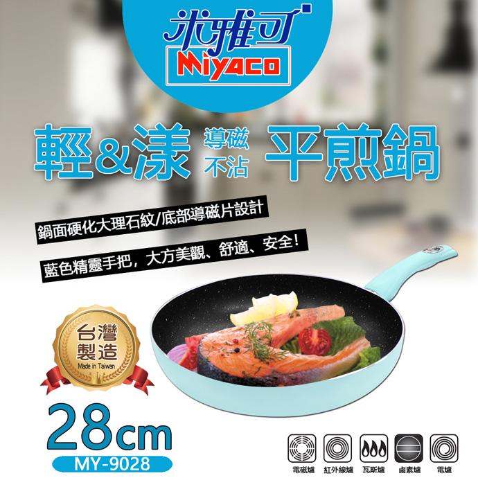 《米雅可》 輕漾不沾平煎鍋 28cm (MY-9028)