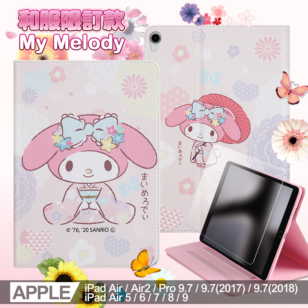 My Melody美樂蒂 iPad Air/ Air2 / Pro 9.7/ 9.7(2017)/ 9.7(2018) 和服精巧款平板保護皮套+9H玻璃貼 組合