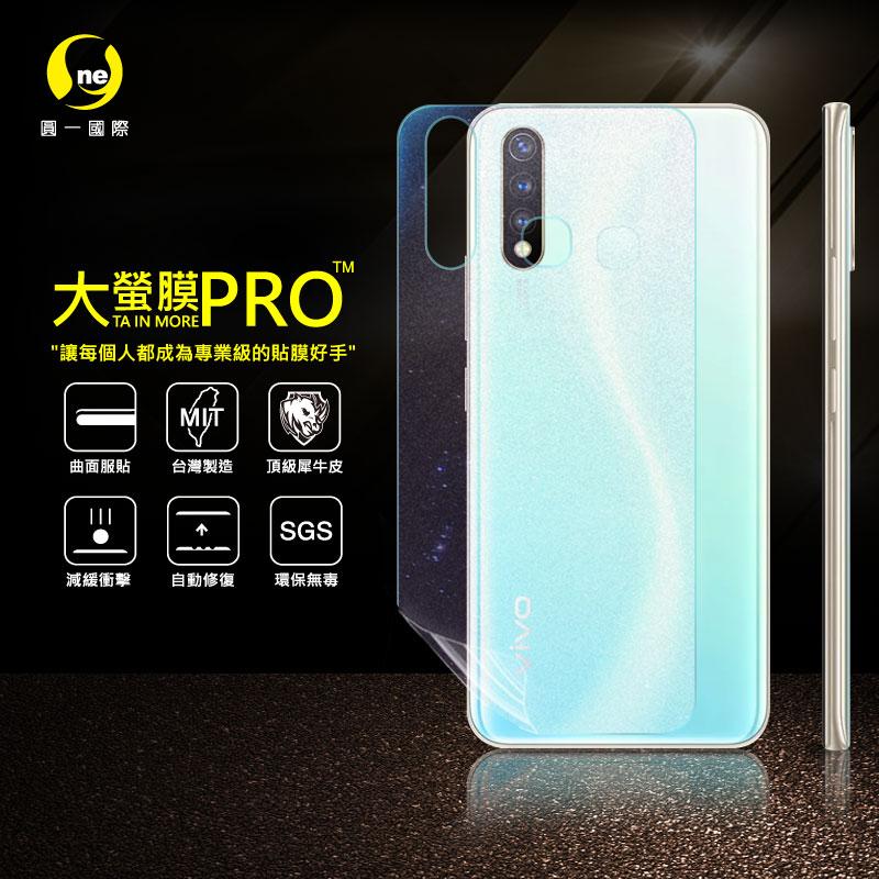 O-ONE旗艦店 大螢膜PRO VIVO Y19 手機背蓋保護貼 鑽石款 台灣生產高規犀牛皮螢幕抗衝擊修復膜