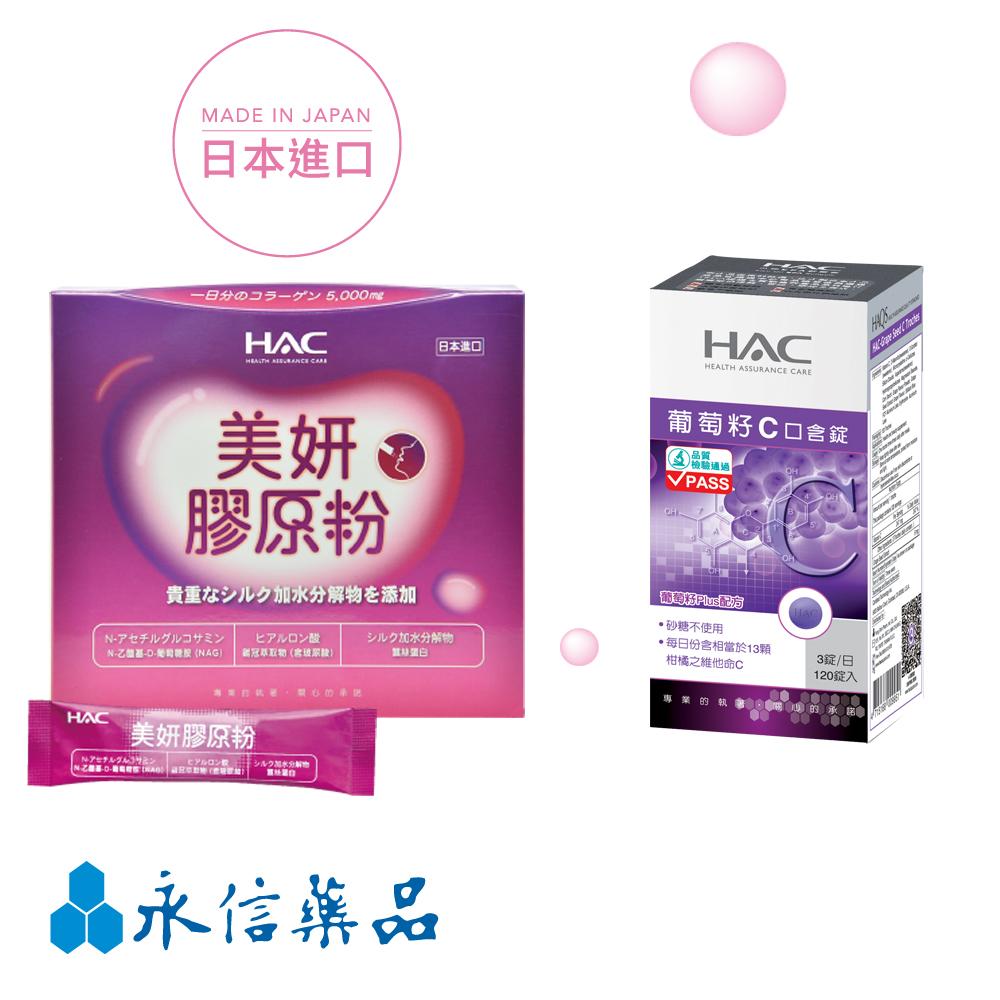 永信HAC-美妍膠原粉(5公克*30包/盒) 加贈葡萄籽C口含錠(市價410元)