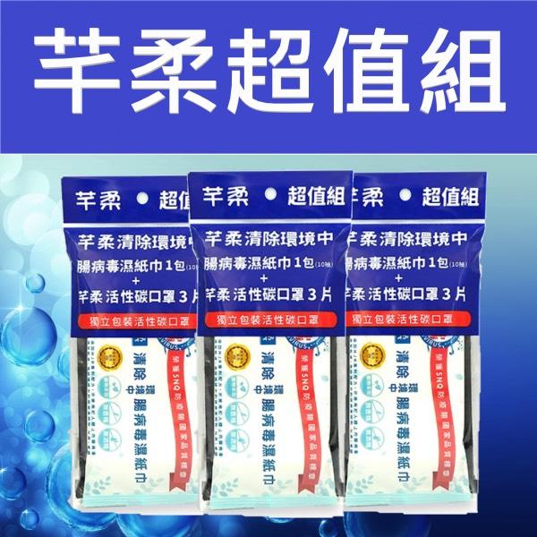 芊柔清除腸病毒濕紙巾10抽*10包+四層活性碳口罩*30個