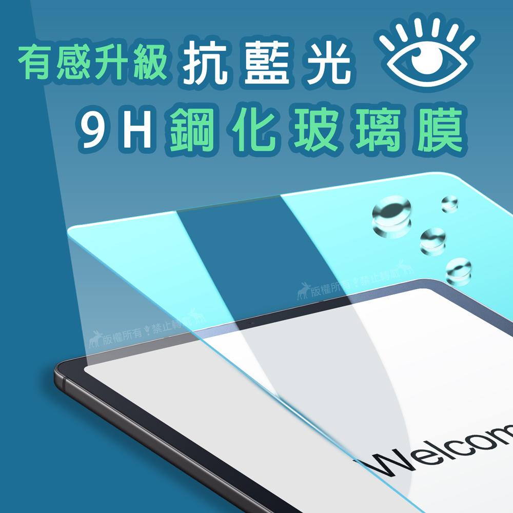 抗藍光 2020/2019 iPad 10.2吋 共用 高清晰9H鋼化平板玻璃貼 螢幕保護膜