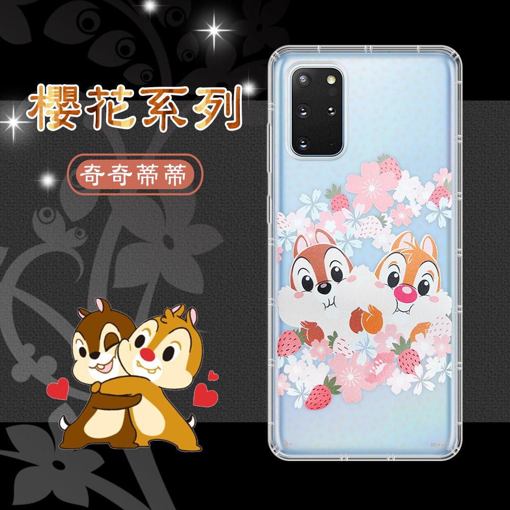 迪士尼授權 櫻花系列 三星 Samsung Galaxy S20+ 空壓防護手機殼(奇奇蒂蒂)