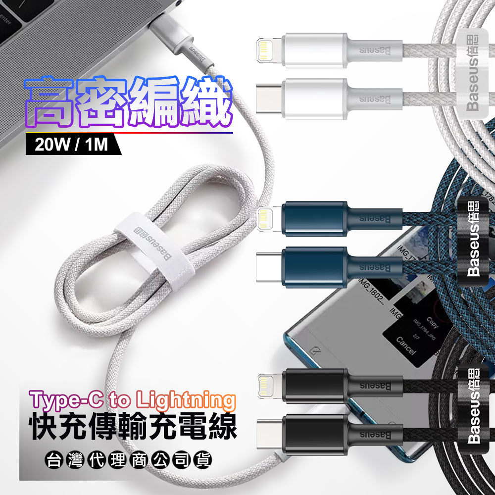 Baseus倍思 20W高密編織 PD Type-C to Lightning 傳輸充電線 (100cm)-1入-黑