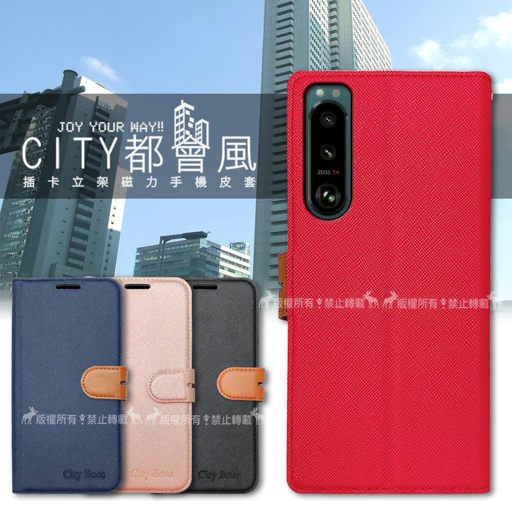 CITY都會風 SONY Xperia 5 III 插卡立架磁力手機皮套 有吊飾孔(奢華紅)