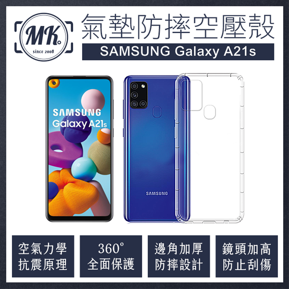 三星 Samsung Galaxy A21s 空壓氣墊防摔保護軟殼