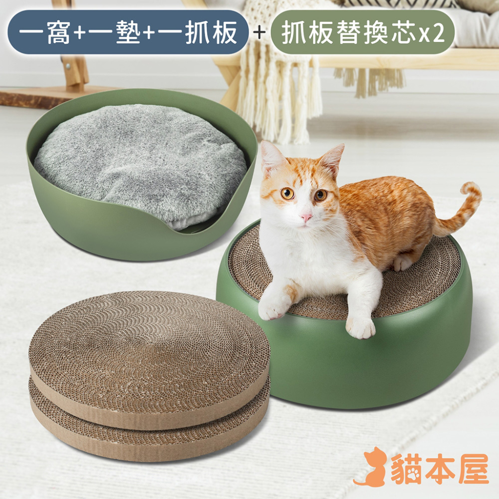 貓本屋 四季通用 兩用貓窩+替換芯x2-綠色