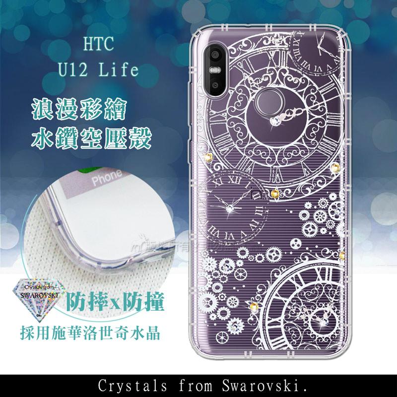 HTC U12 Life 浪漫彩繪 水鑽空壓氣墊手機殼(齒輪之星)