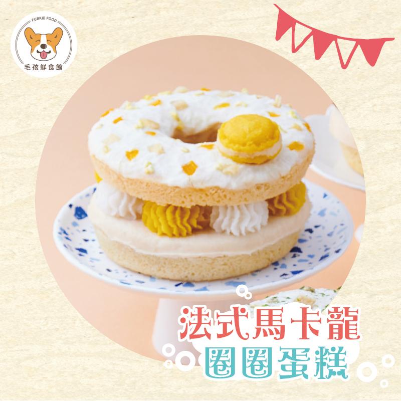 毛孩鮮食館|法式馬卡龍圈圈蛋糕_雞肉薑黃