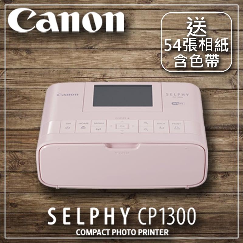 Canon CP1300 相片印表機 相印機 印相機 粉色 公司貨【送54張相紙含色帶】