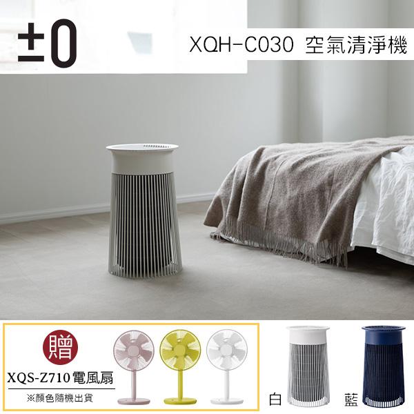 ±0 正負零 XQH-C030 空氣清淨機 (藍色) 日本正負零 公司貨 保固一年 【贈Z710電風扇】