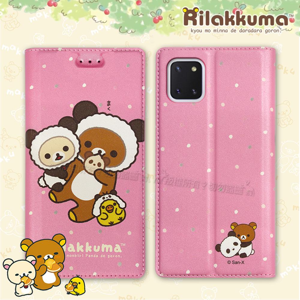 日本授權正版 拉拉熊 三星 Samsung Galaxy Note10 Lite 金沙彩繪磁力皮套(熊貓粉)