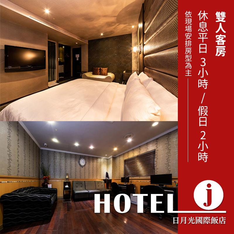 日光河堤時尚旅店-雙人客房休息平日3hr/假日2hr