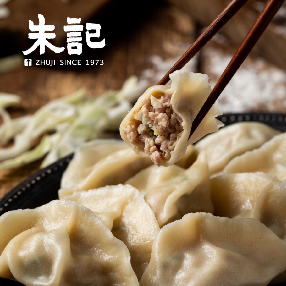 《朱記餡餅粥店》高麗菜豬肉水餃(每袋700g)x二袋