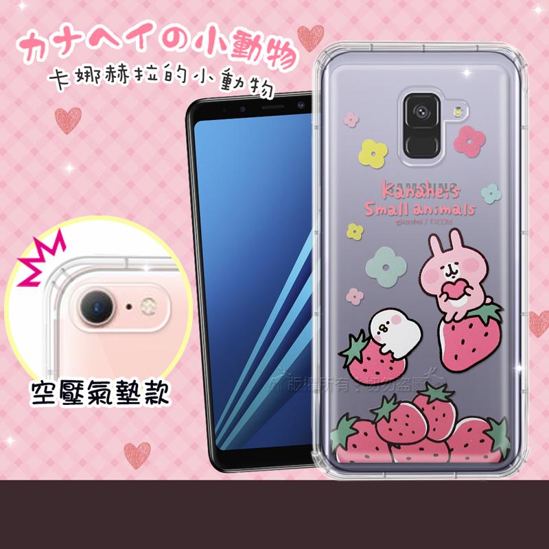官方授權 卡娜赫拉 Samsung Galaxy A8+ (2018) 透明彩繪空壓手機殼(草莓)