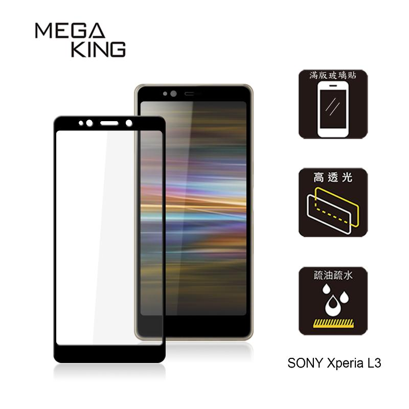 MEGA KING 滿版玻璃保護貼 SONY Xperia L3黑