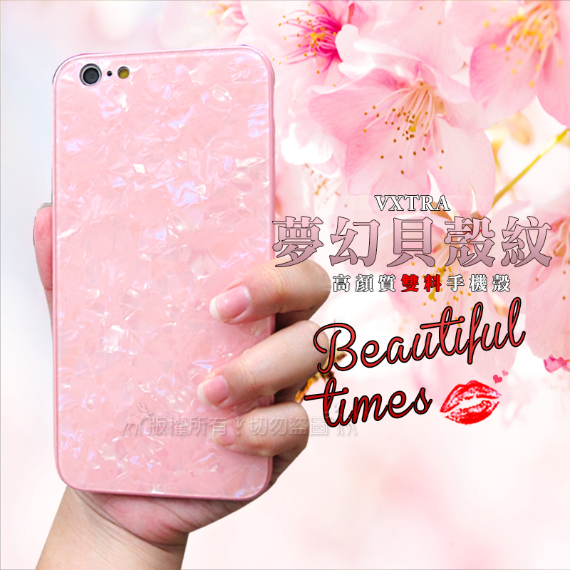 VXTRA夢幻貝殼紋 iPhone 6s Plus 5.5吋 高顏質雙料手機殼 有吊飾孔(糖霜粉)