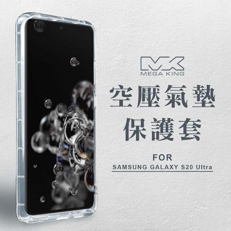 MEGA KING空壓氣墊保護套 SAMSUNG Galaxy S20 Ultra