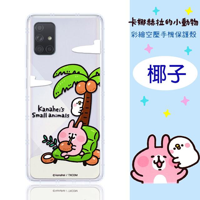 【卡娜赫拉】三星 Samsung Galaxy A71 (6.7 吋) 防摔氣墊空壓保護套(椰子)
