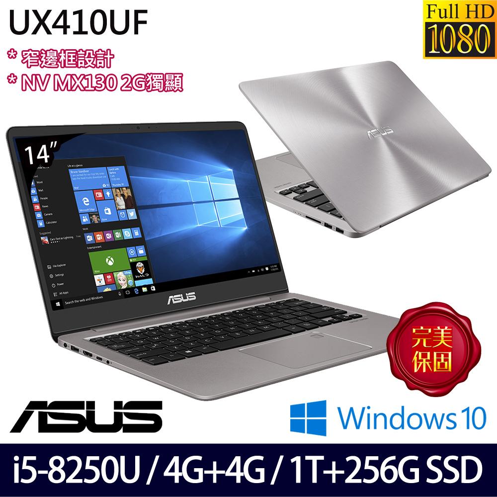 【全面升級】《ASUS 華碩》UX410UF-0121A8250U(14吋FHD/i5-8250U/4G+4G/1T+256G SSD/MX130/Win10)