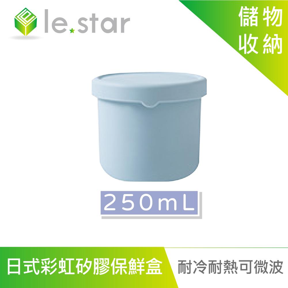lestar 耐冷熱可微波日式彩虹矽膠保鮮盒 250ml 北歐藍