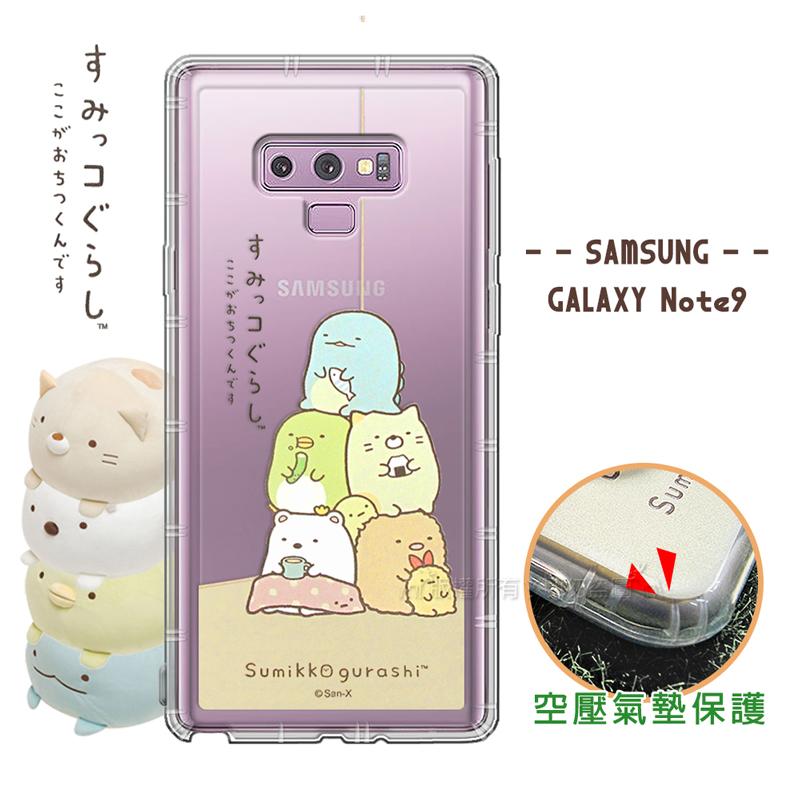SAN-X授權正版 角落小夥伴 Samsung Galaxy Note9 空壓保護手機殼(角落)