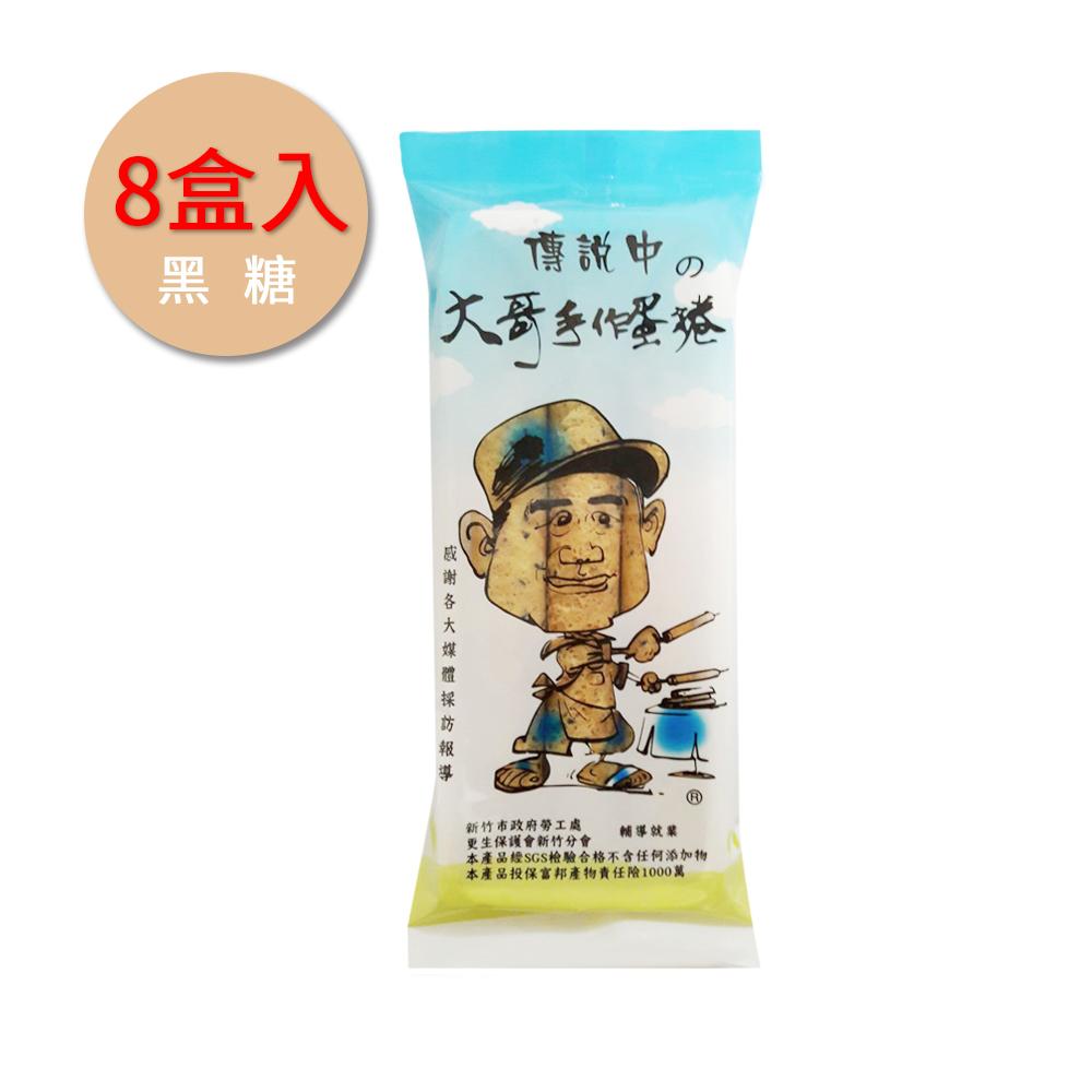 【大哥蛋捲】傳說中的大哥手作蛋捲--黑糖(八盒)(新鮮製作,下單後7個工作天出貨)