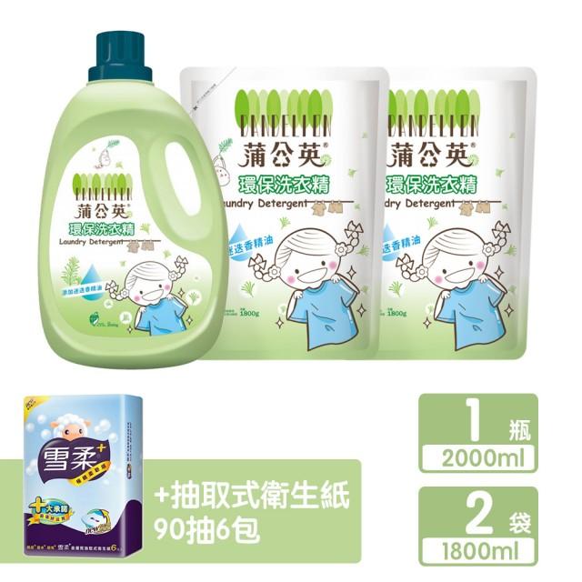 蒲公英 環保洗衣精-迷迭香 2000gX1瓶+1800gX2包+抽取衛生紙1串