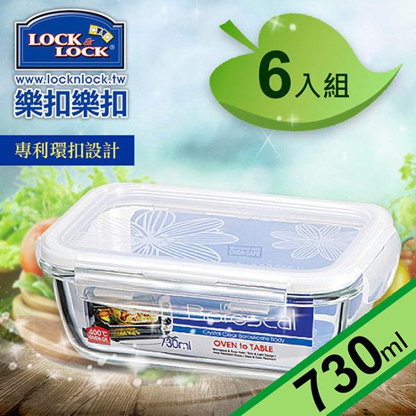 【樂扣樂扣】第二代耐熱玻璃保鮮盒長方形730ML(六入組) 1A01-LLG430x6