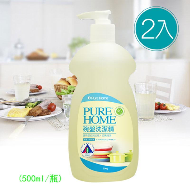【PURE HOME】碗盤洗潔精500ml *2瓶 植萃配方 中性不傷肌膚
