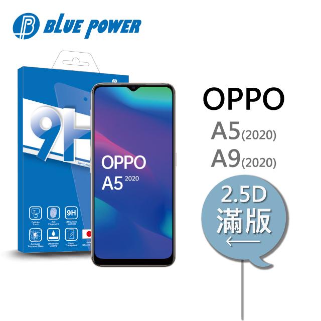 BLUE POWER OPPO A5 (2020) / A9 (2020) 2.5D滿版 9H鋼化玻璃保護貼 - 黑色