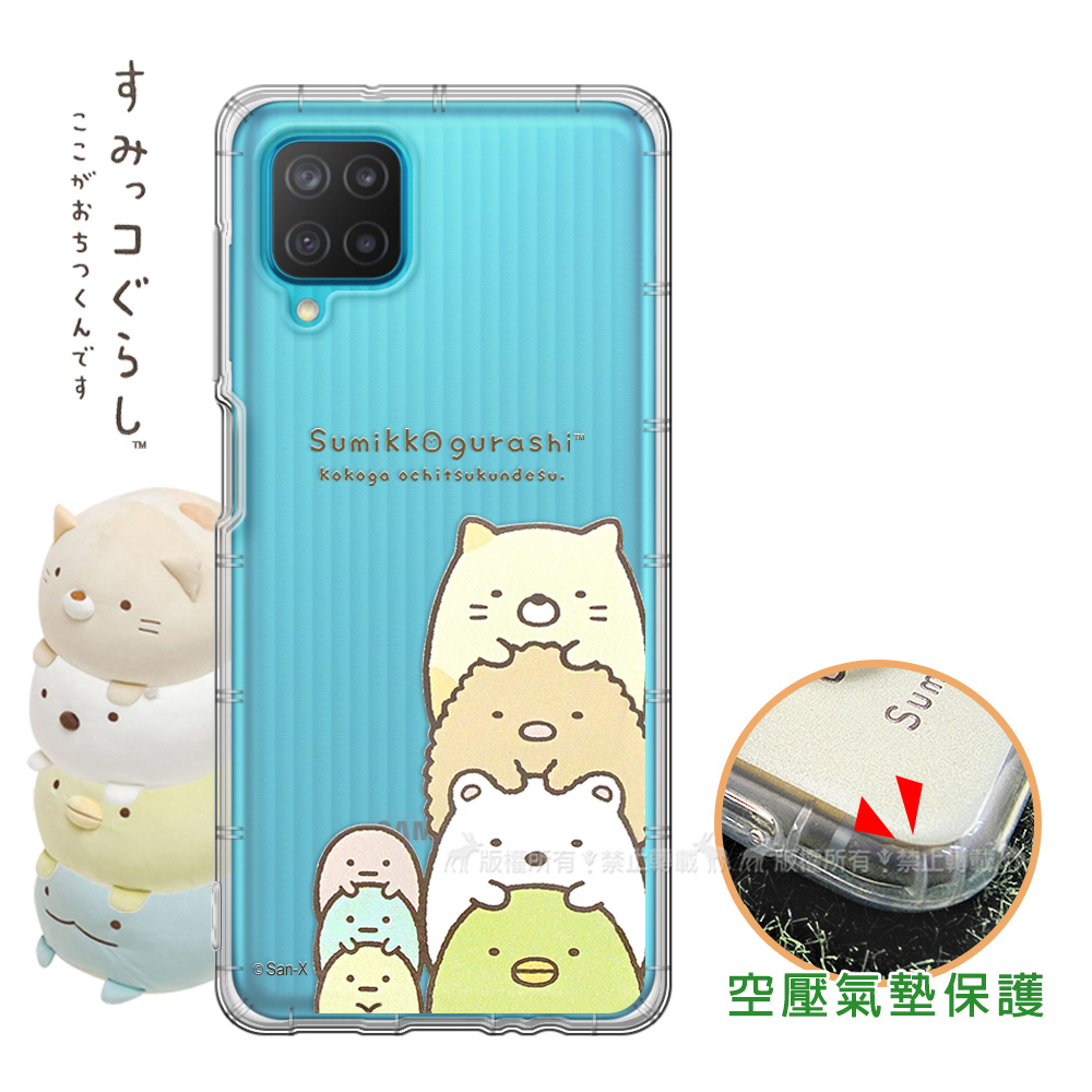 SAN-X授權正版 角落小夥伴 三星 Samsung Galaxy M12 空壓保護手機殼(疊疊樂)