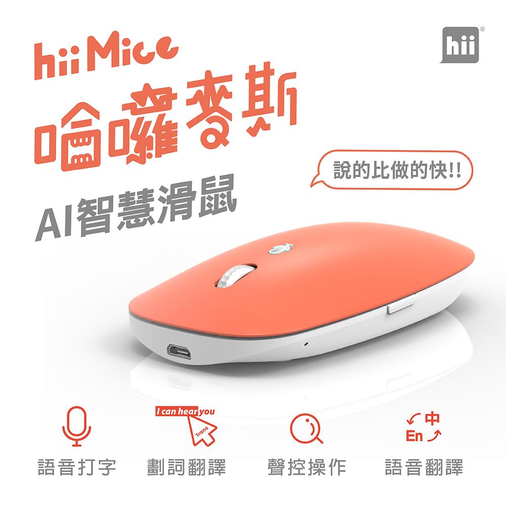 hii Mice 哈囉麥斯 AI智慧語音無線翻譯滑鼠-暖心橘